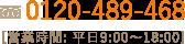 TEL.0120-489-468 営業時間: 平日9:00〜18:00