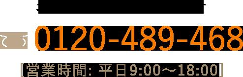 お電話でのお問い合わせ TEL.0120-489-468 営業時間: 平日9:00〜18:00